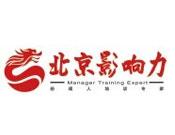 北京影响力企业管理有限公司沈阳分公司