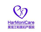 黑龙江和美妇产医院有限公司