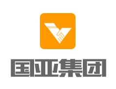 吉林省国亚科技集团有限公司