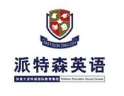 哈尔滨派特森英语培训学校